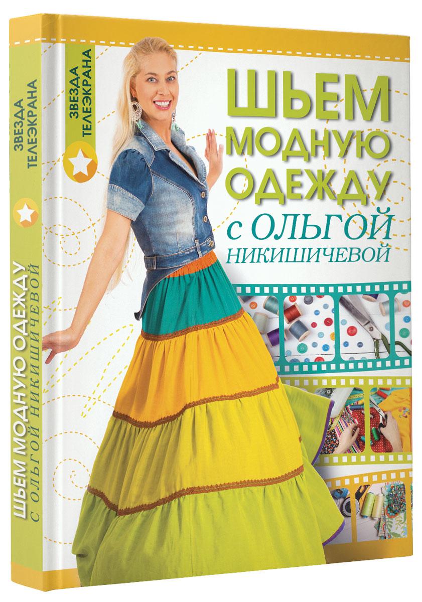О. С. Никишичева Шьем модную одежду с Ольгой Никишичевой