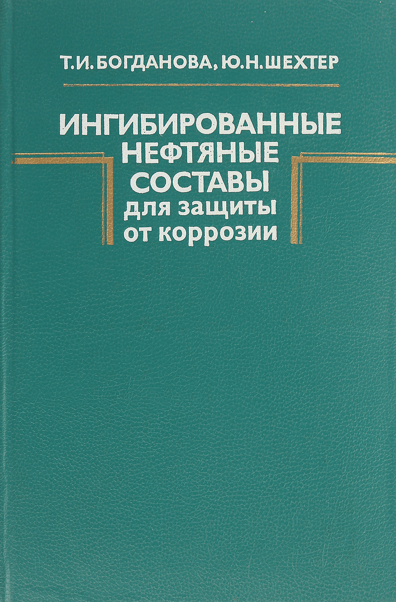 Богданова Т., Шехтер Ю. Ингибированные нефтяные составы для защиты от коррозии