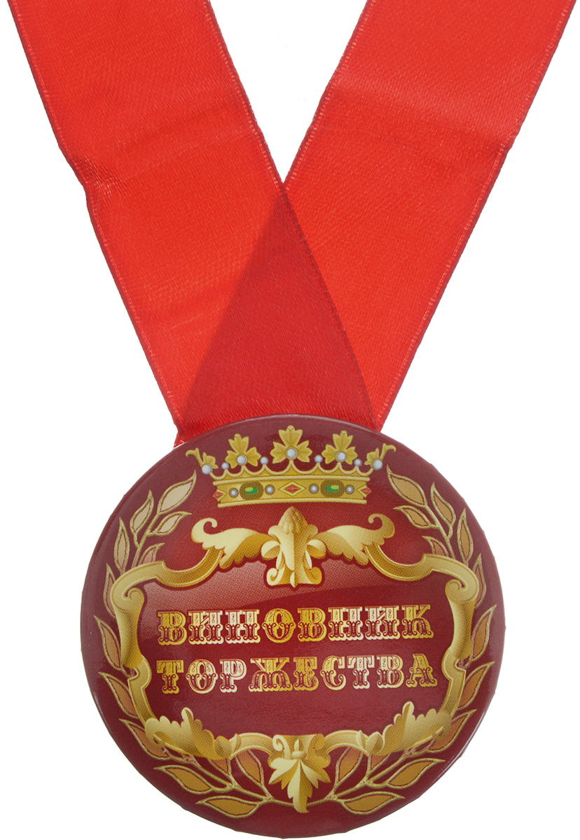 Медаль сувенирная Эврика Виновник торжества медаль сувенирная лучшие родители на свете диаметр 4 см