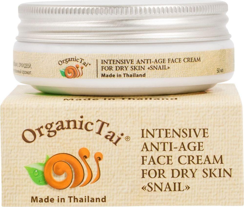 OrganicTaiИнтенсивный антивозрастной крем для нормальной и сухой кожи лица «С Экстрактом Улитки», 50 мл OrganicTai