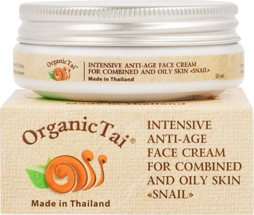 OrganicTaiИнтенсивный антивозрастной крем для комбинированной и жирной кожи лица «С Экстрактом Улитки», 50 мл OrganicTai
