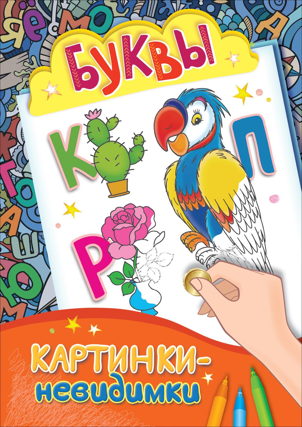 Буквы. Е. К. Мазанова