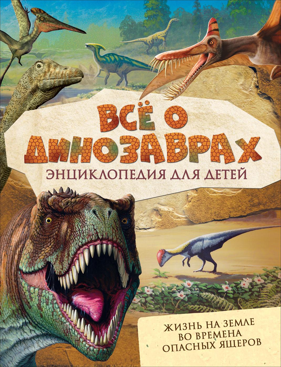 Р. Мэттьюз, С. Паркер Все о динозаврах