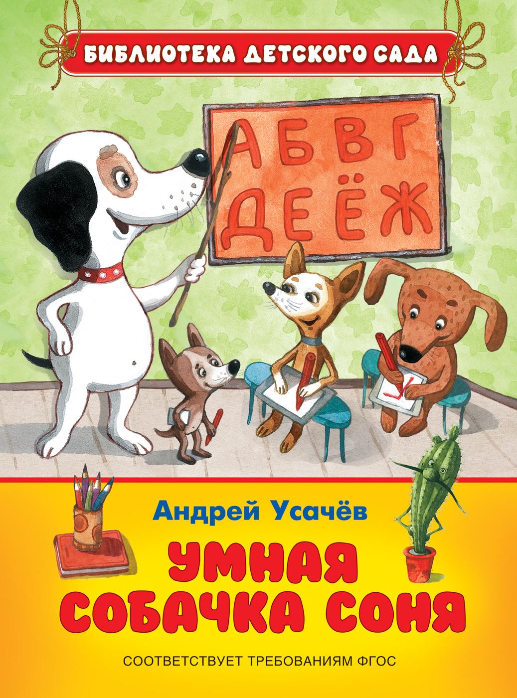 """Книга """"Умная собачка Соня"""" — купить в интернет-магазине ..."""
