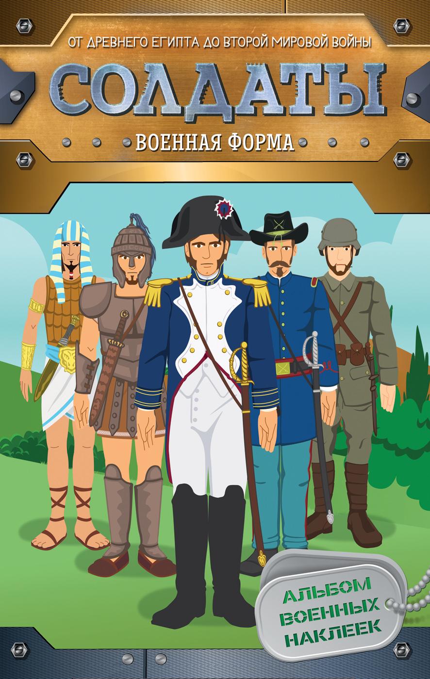 Мазанова Е. К. Солдаты. Военная форма (+ наклейки)