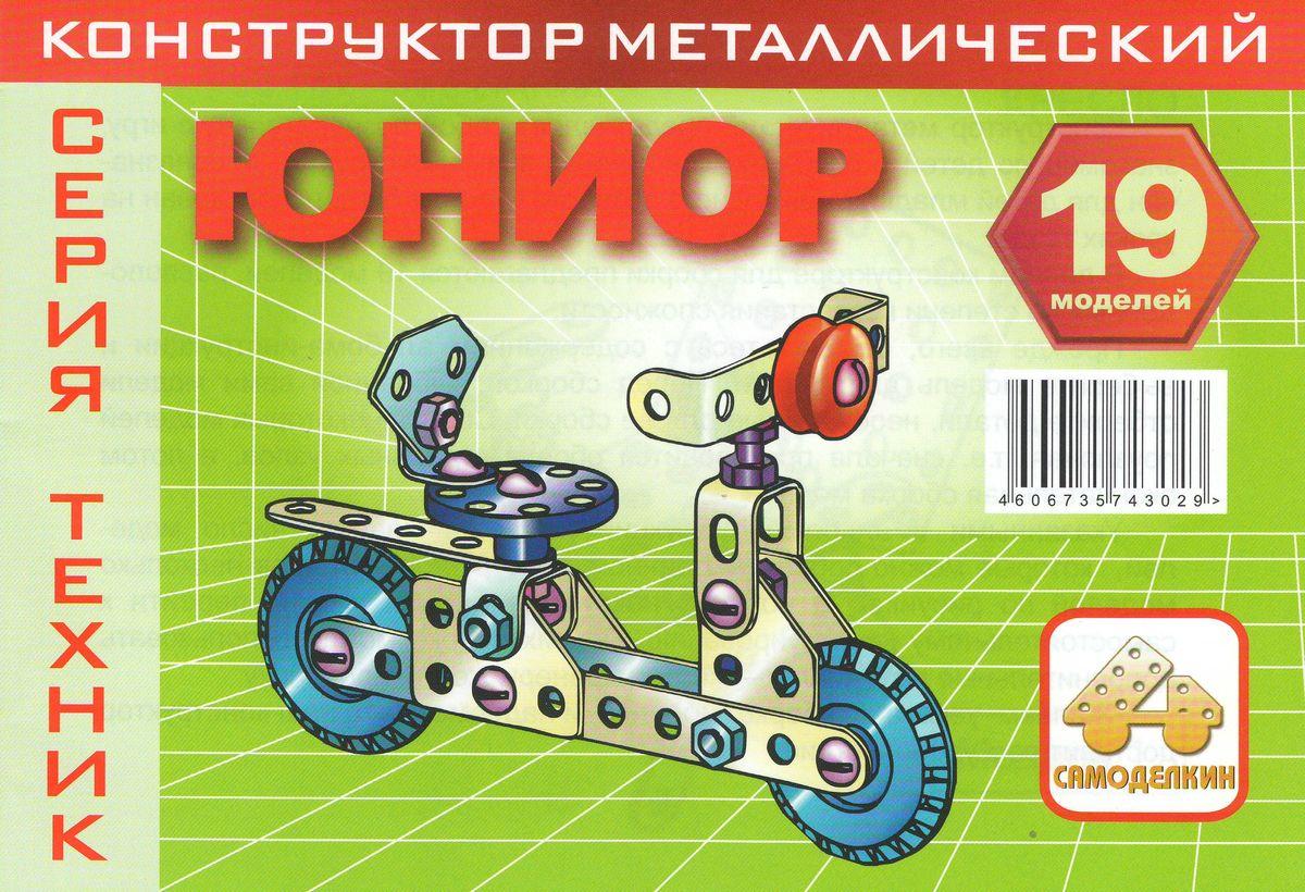 Металлический конструктор Самоделкин Техник Юниор конструктор металлический самоделкин юниор 18048