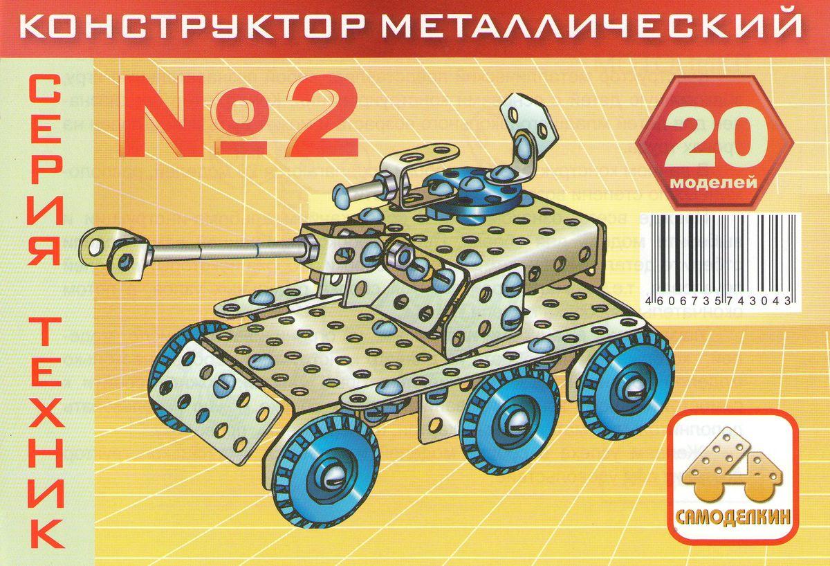 Металлический конструктор Самоделкин Техник №2