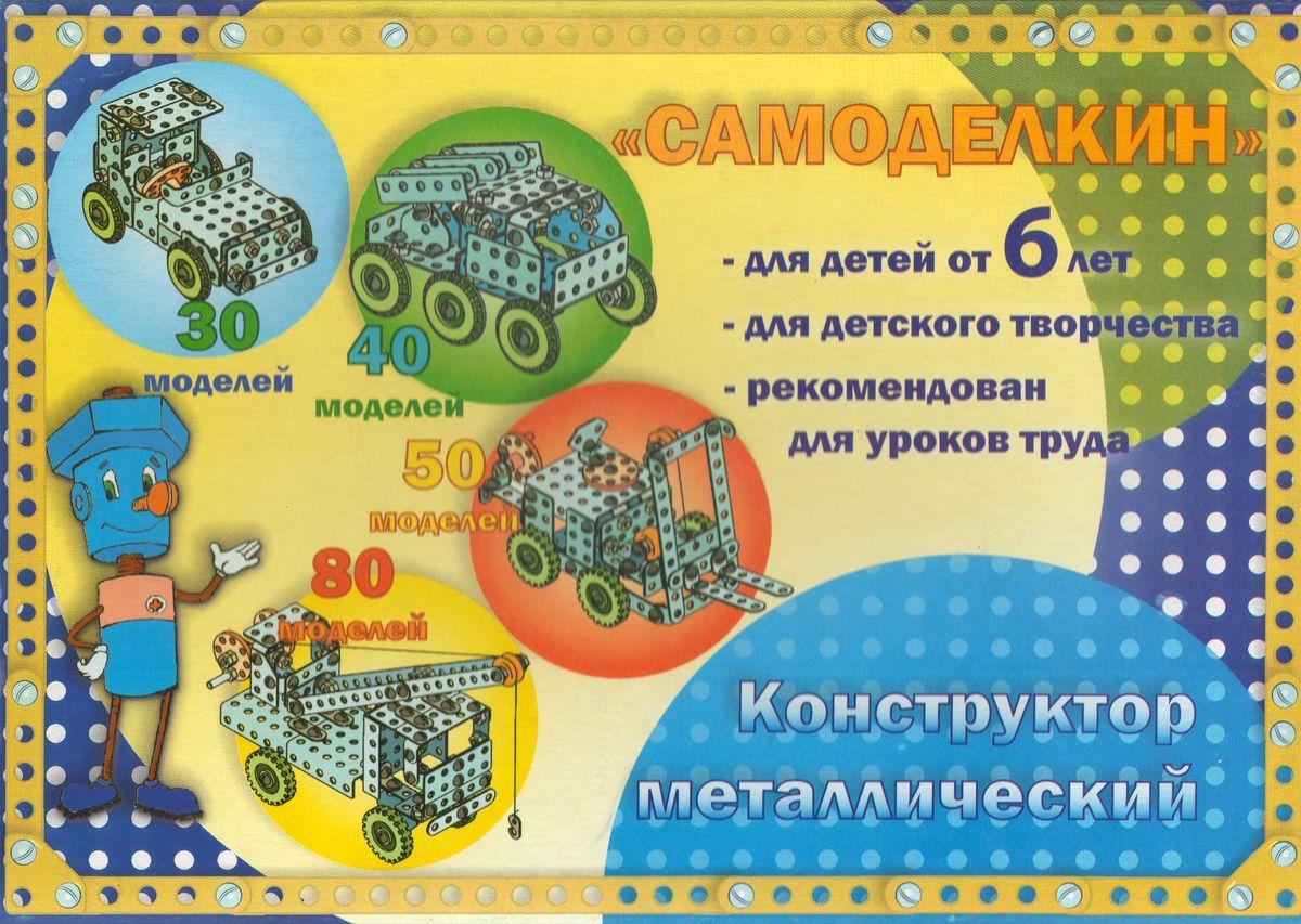 Металлический конструктор Самоделкин С-80