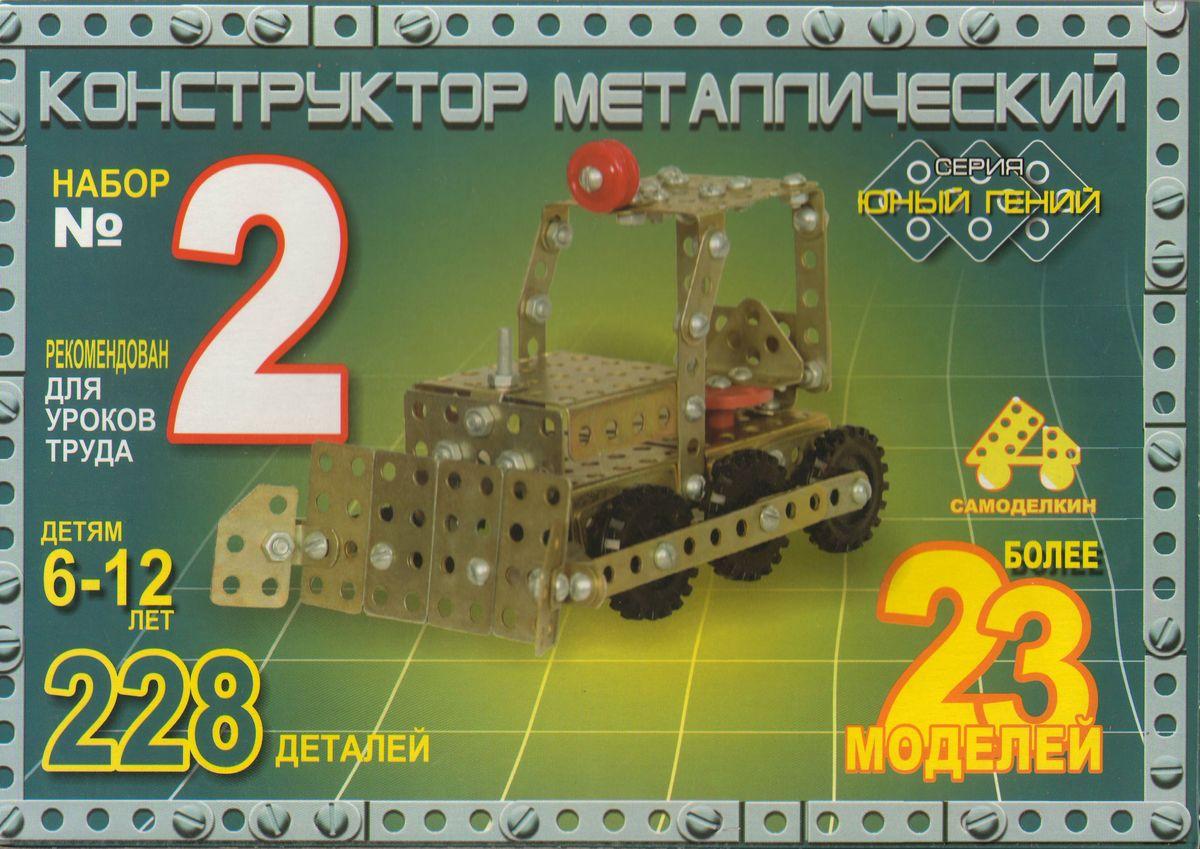 Металлический конструктор Самоделкин Юный гений №2 конструктор для ребенка самоделкин юный гений 2