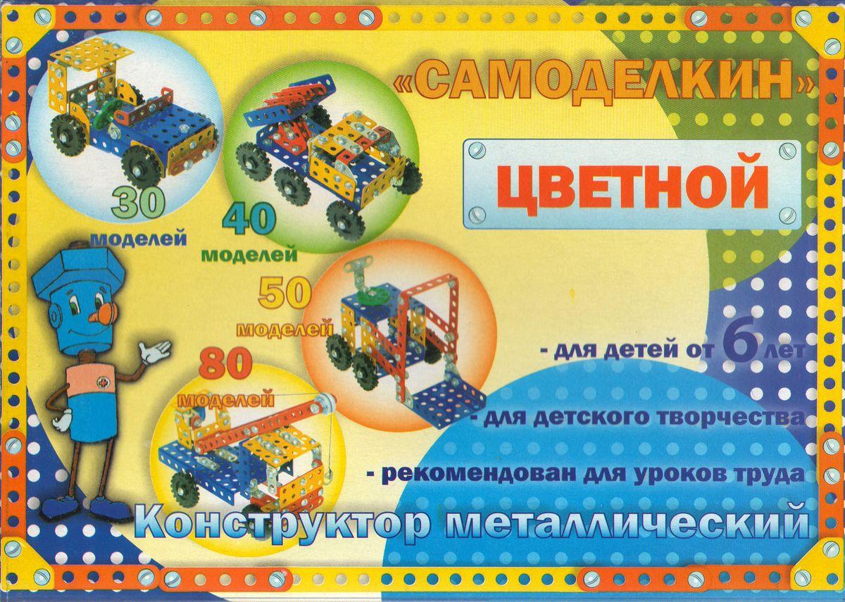Металлический конструктор Самоделкин С-40, цветной