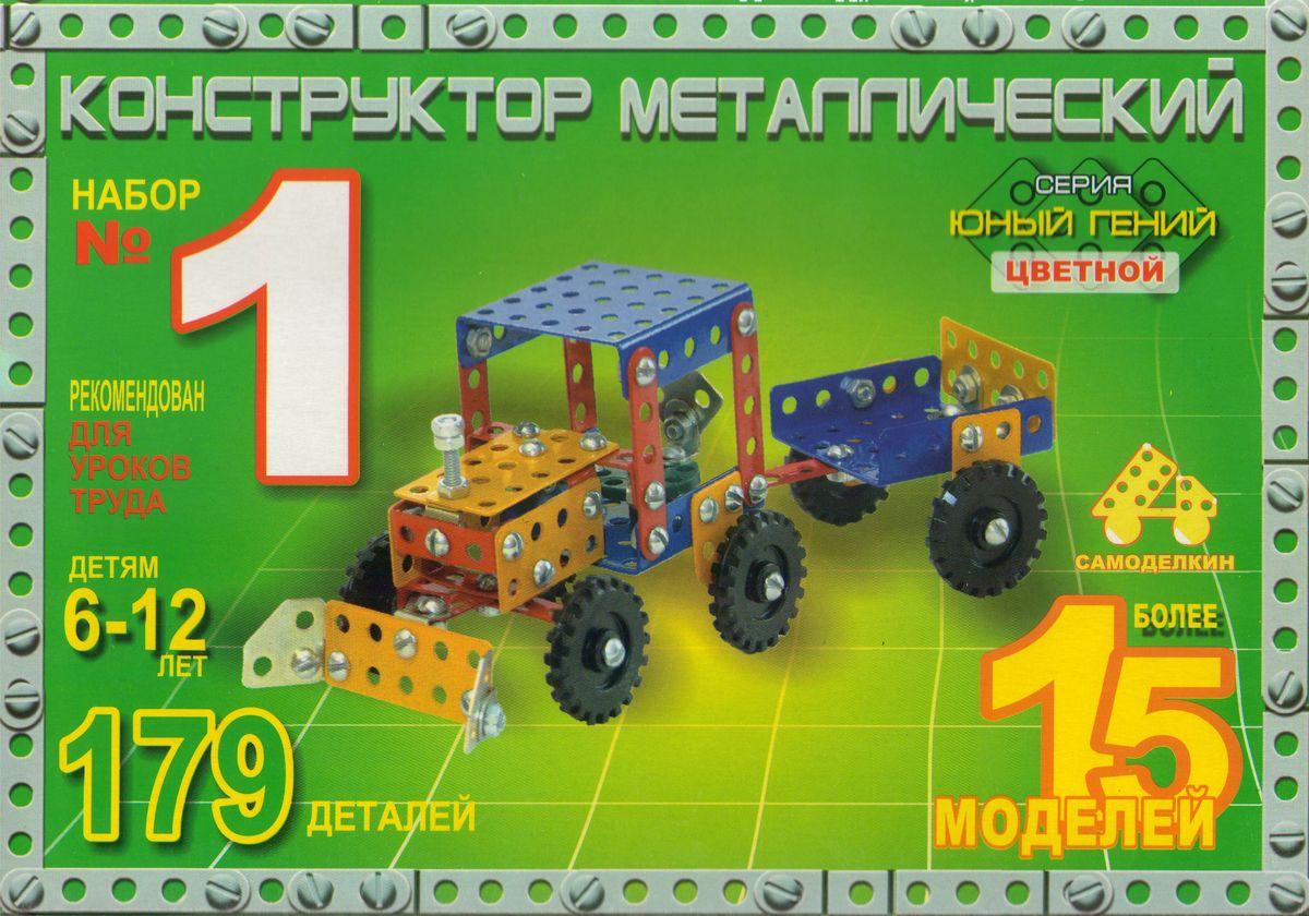Металлический конструктор Самоделкин Юный гений №1, цветной конструктор для ребенка самоделкин юный гений 2