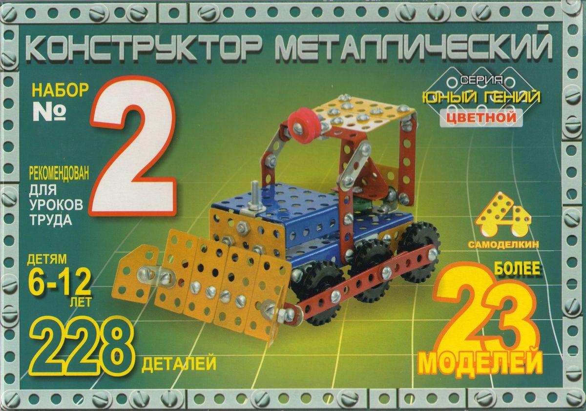 Металлический конструктор Самоделкин Юный гений №2, цветной конструктор для ребенка самоделкин юный гений 2
