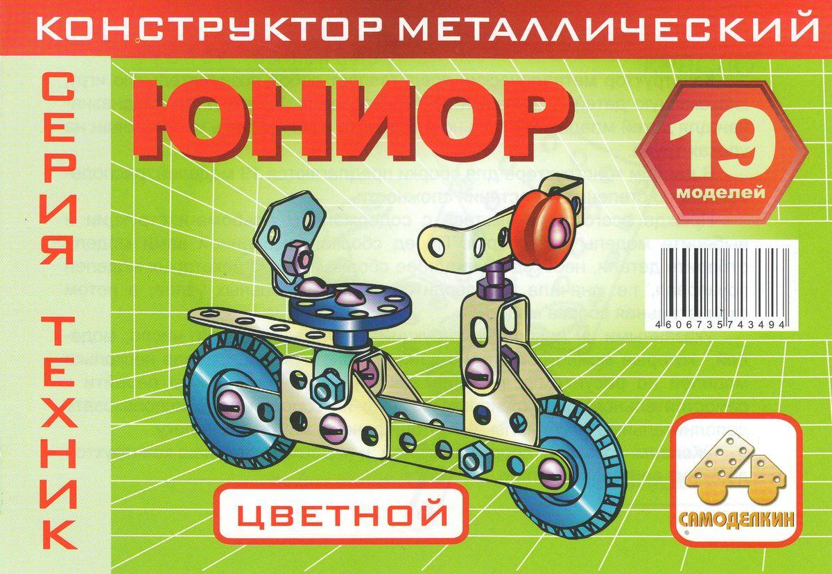 Металлический конструктор Самоделкин Техник Юниор, цветной