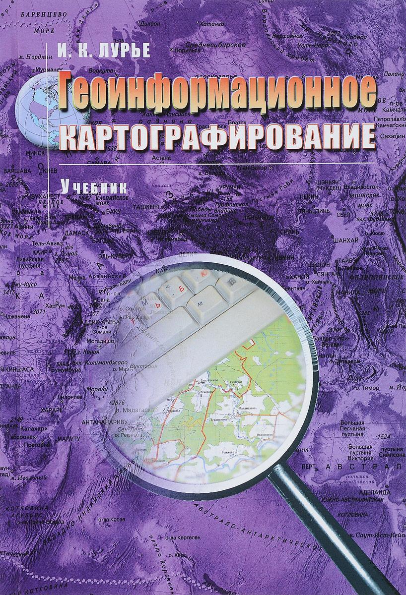 И. К. Лурье Геоинформационное картографирование
