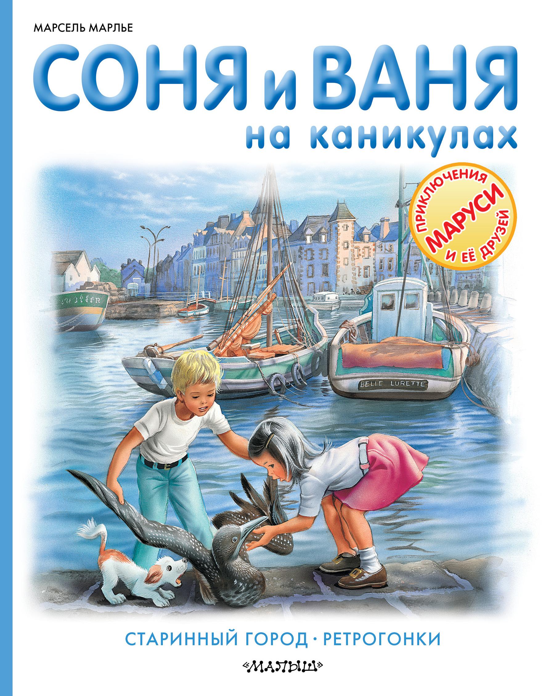 Марсель Марлье Соня и Ваня на каникулах. Старинный город. Ретрогонки цена в Москве и Питере