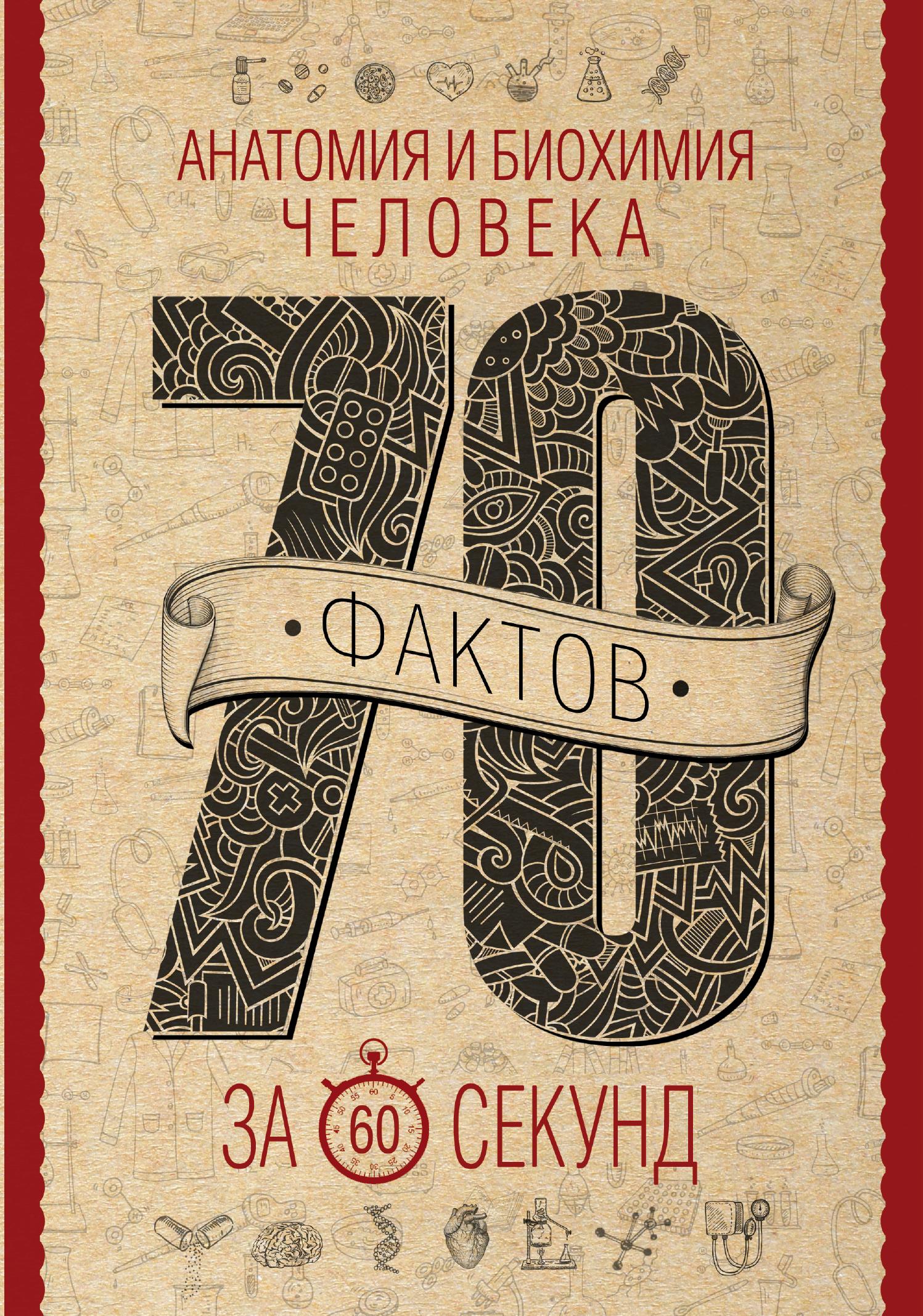 В. А. Логинов Анатомия и биохимия человека за 60 секунд
