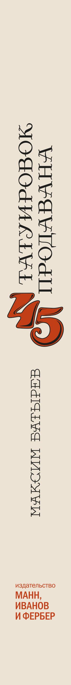 Книга 45 татуировок продавана. Правила для тех кто продаёт и управляет продажами. Максим Батырев