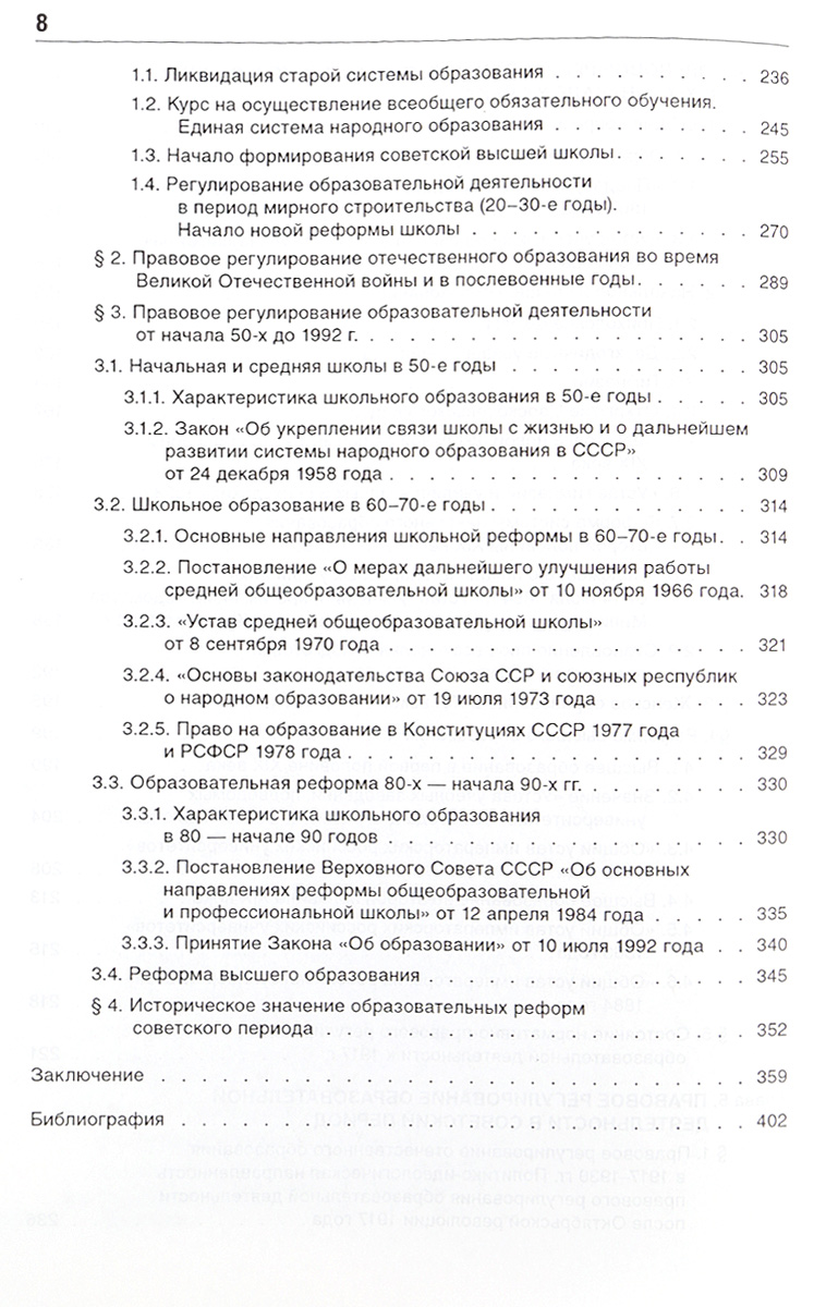 История правового регулирования образовательной деятельности в России . ...