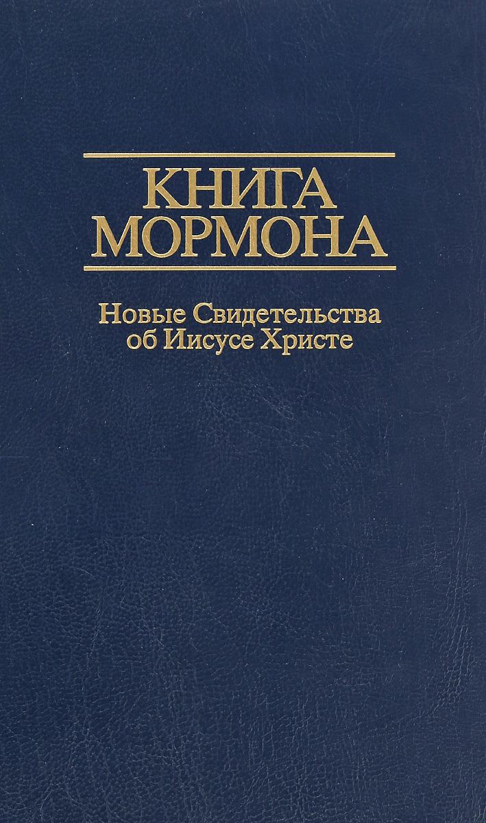 все цены на Книга Мормона. Новые свидетельства об Иисусе Христе онлайн