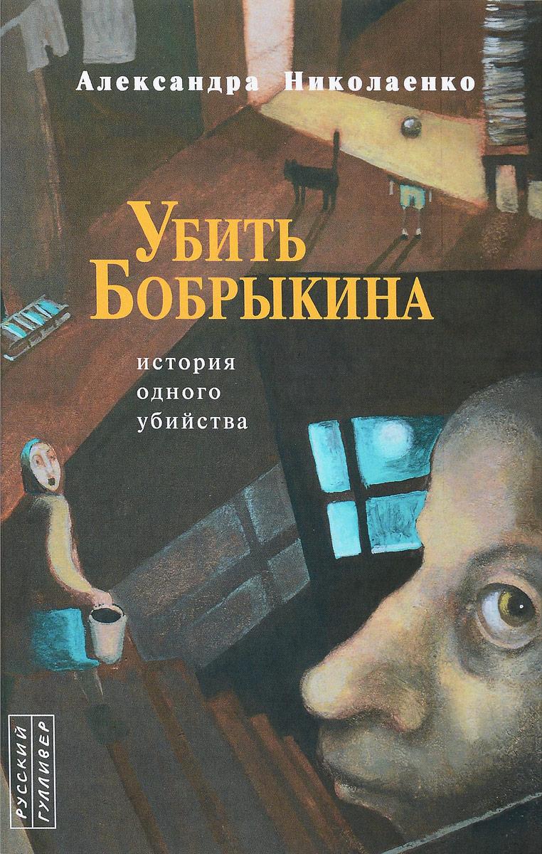 Александра Николаенко Убить Бобрыкина. История одного убийства цена и фото