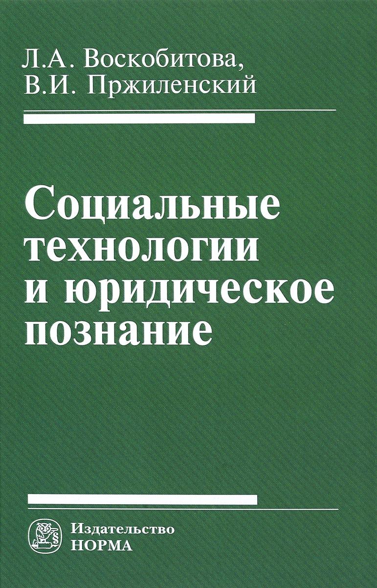 Л. А. Воскобитова, В. И. Пржиленский Социальные технологии и юридическое познание