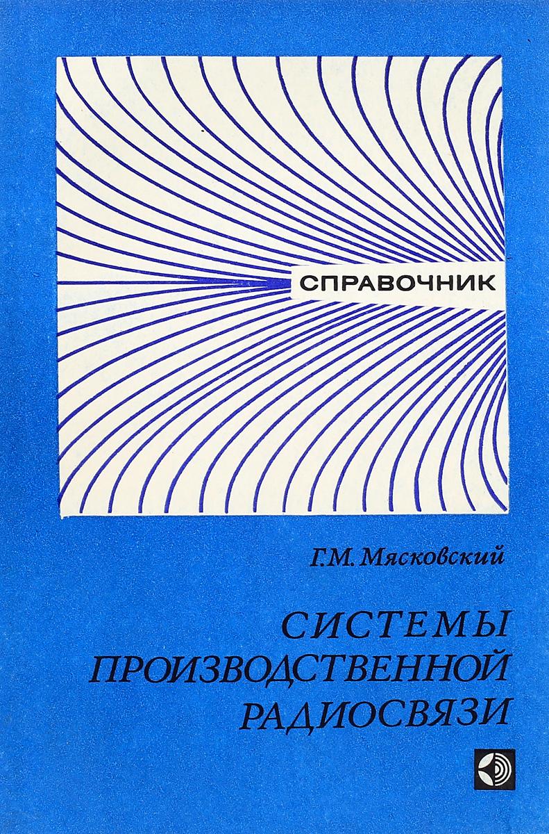 Г.М. Мясковский Системы производственной радиосвязи