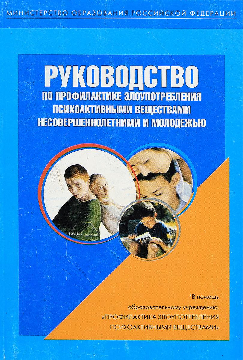 Руководство по профилактике злоупотребления психоактивными веществами несовершеннолетними и молодежью