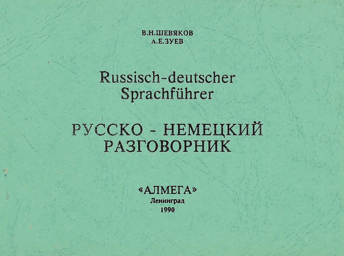 Шевяков В., Зуев А. Русско-немецкий разговорник шишацкий а русско немецкий разговорник