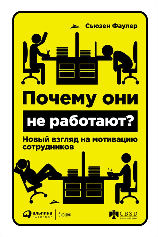 Мотивационные картинки для сотрудников