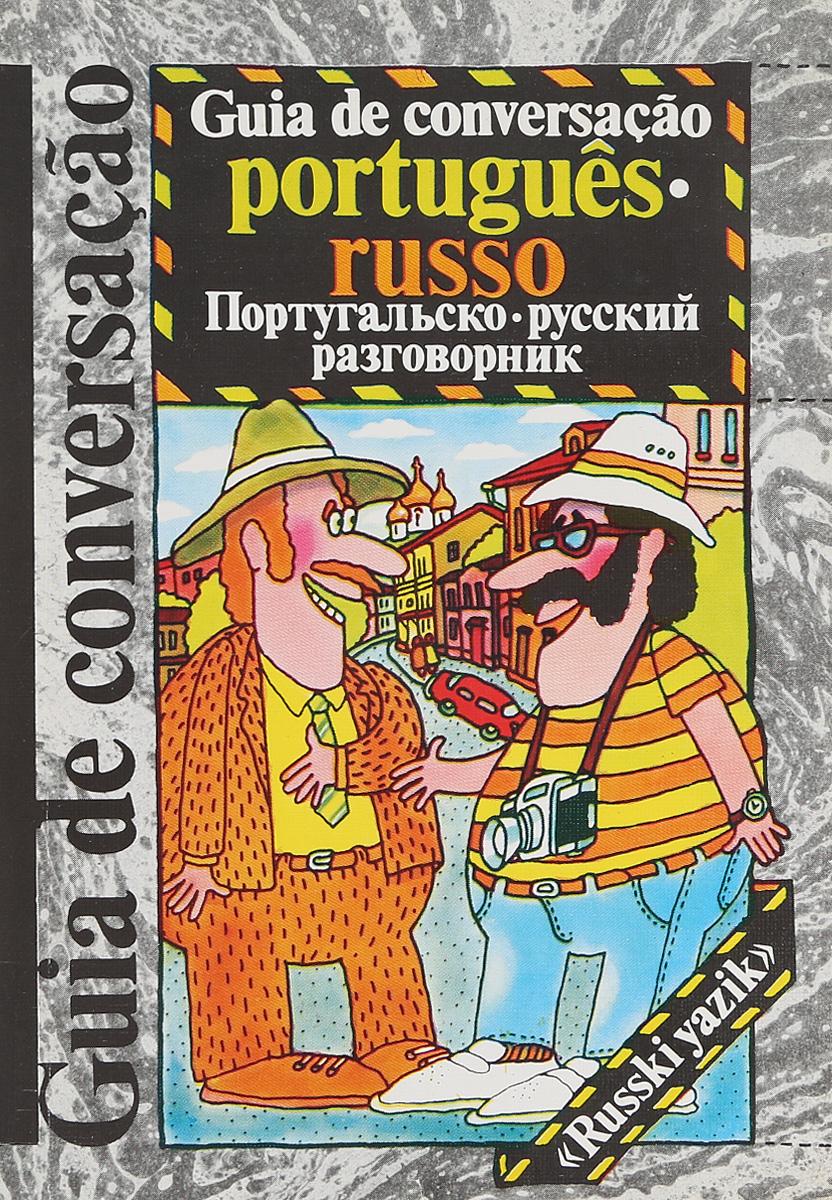 Родионова М., Смирнова Е. Португальско-русский разговорник цена