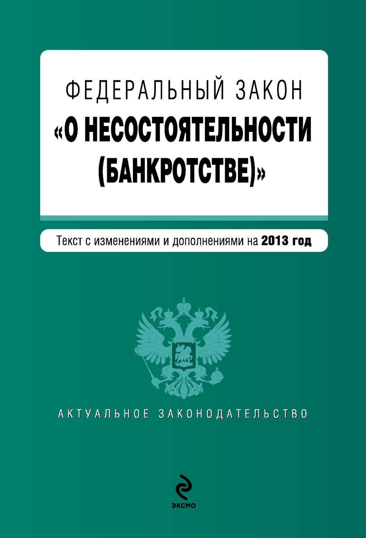 законы о банкротстве 2013