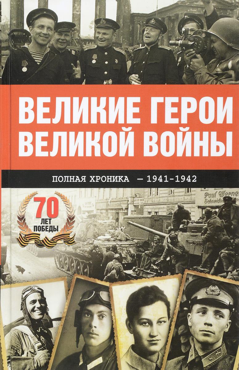 Сульдин А.В. Великие герои Великой войны. Хроника народного подвига. 1941-1942