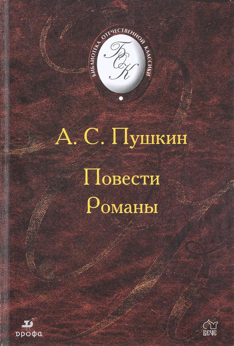 Пушкин А. С. А. С. Пушкин. Повести. Романы