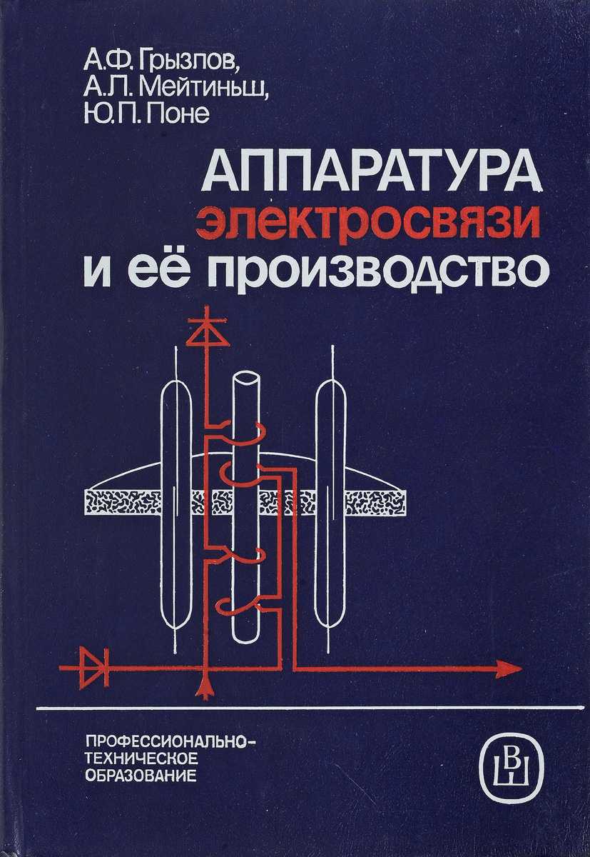 Грызлов А. Ф., Мейтиньш А. Л., Поне Ю. П Аппаратура электросвязи и ее производство