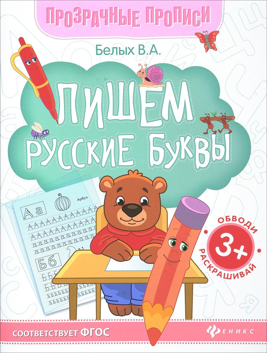 Пишем русские буквы. Книга-тренажер. В. А. Белых