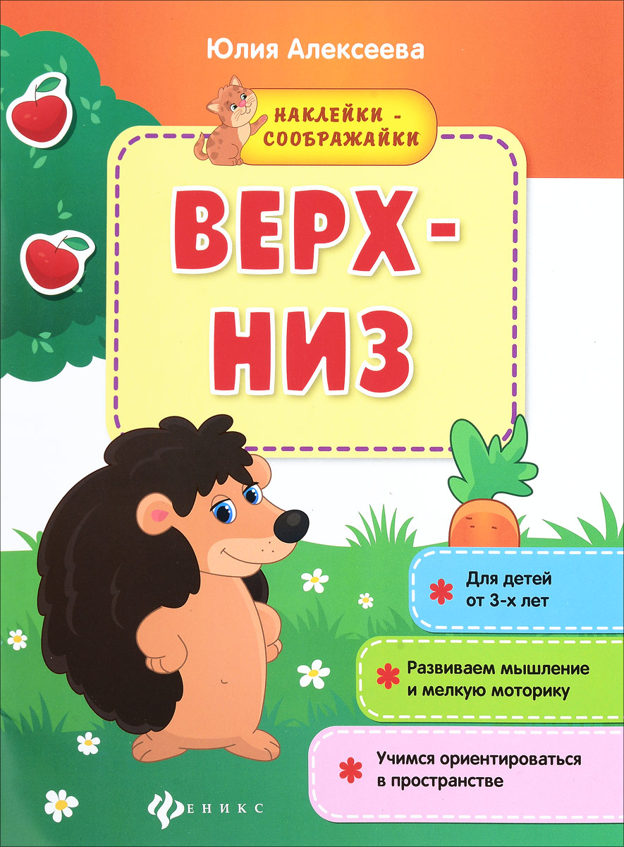 Юлия Алексеева Верх - низ. Книжка с наклейками цены онлайн