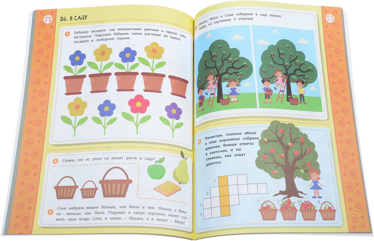 Умная книга для малыша. Екатерина Маницкая