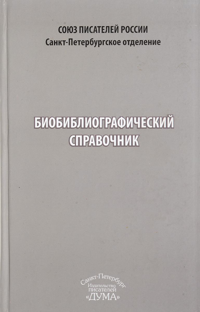 нет Биобиблиографический справочник Санкт-Петербургского отделения Союза писателей России