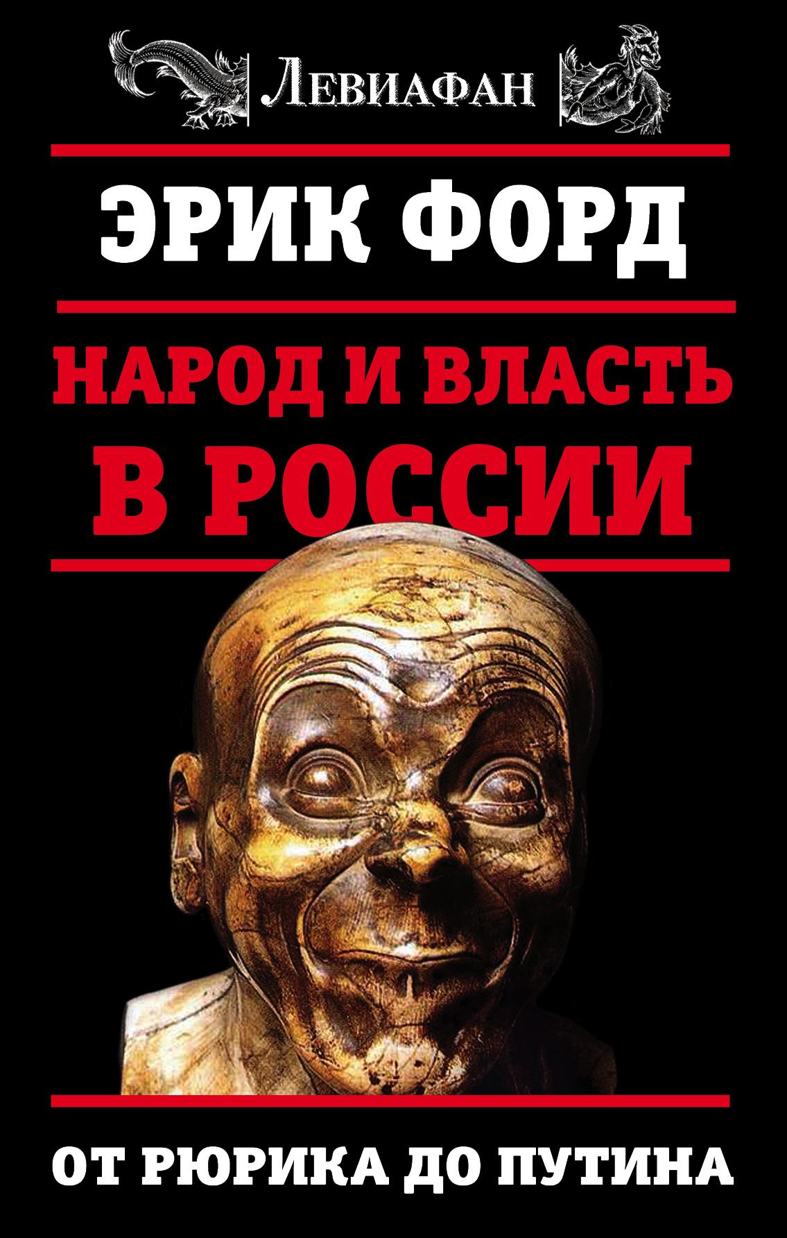 Эрик Форд Народ и власть в России. От Рюрика до Путина