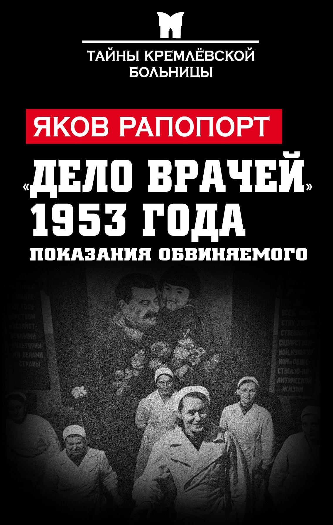 """Рапопорт Яков Львович """"Дело врачей"""" 1953 года. Показания обвиняемого"""