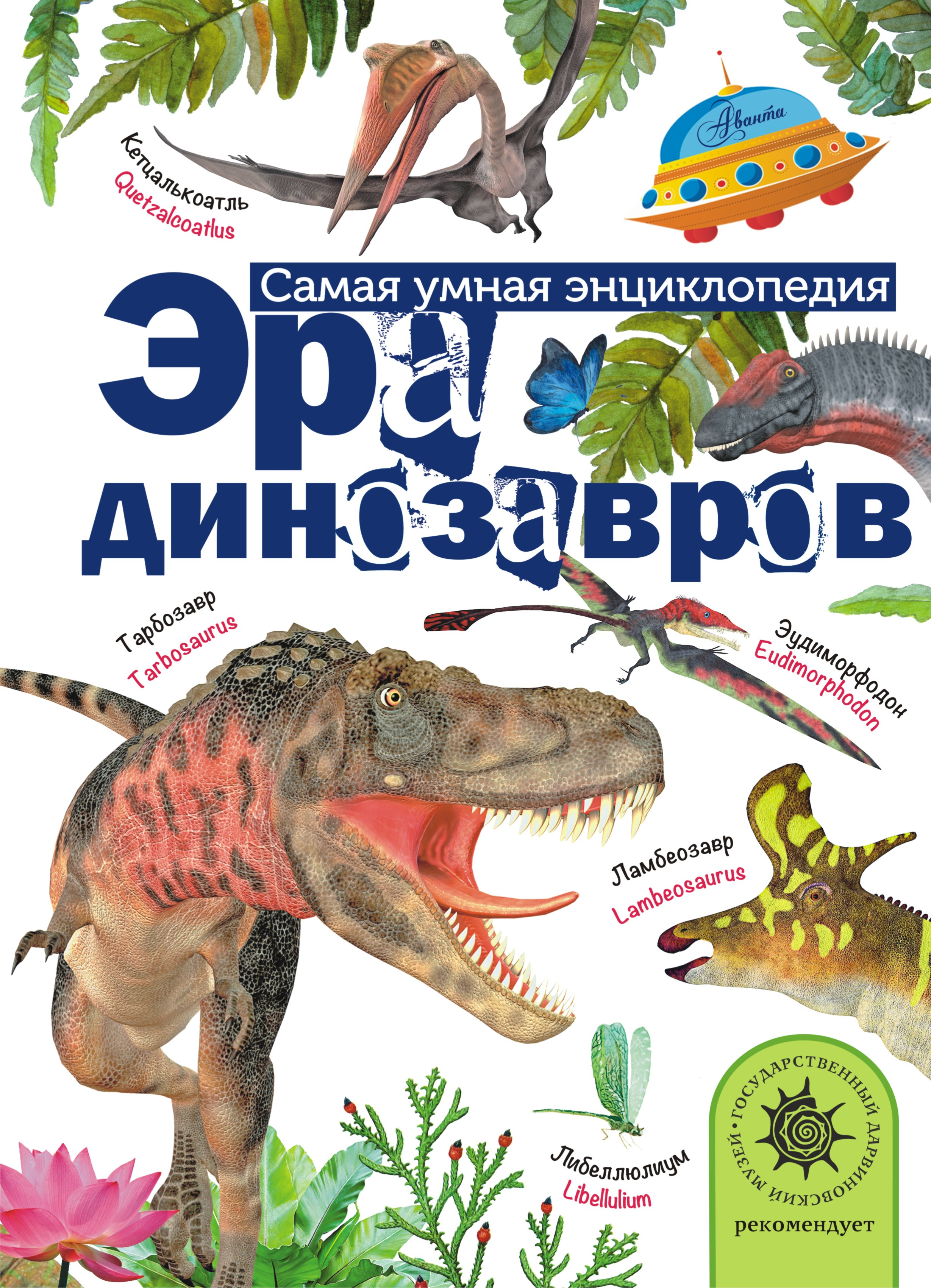 Александр Васильевич Тихонов Эра динозавров