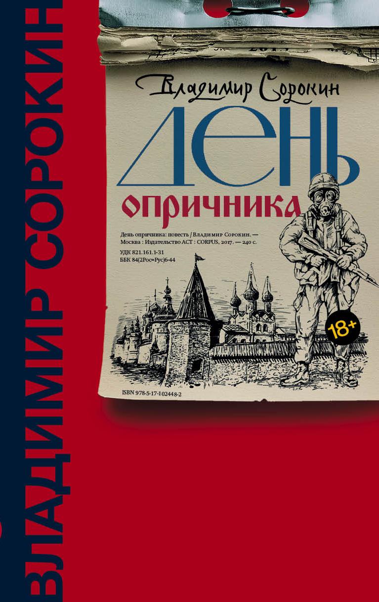 Владимир Сорокин День опричника цена в Москве и Питере