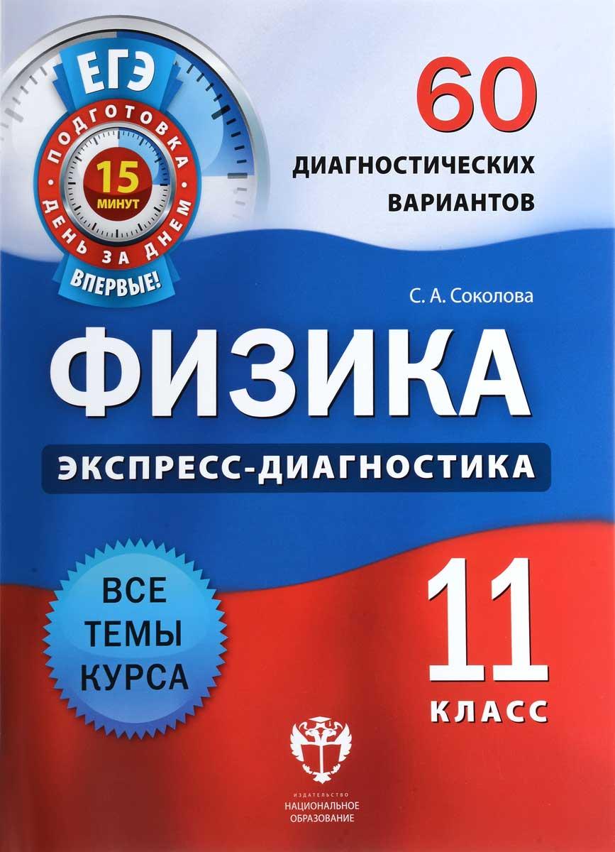 С. А. Соколова Физика. 11 класс. Экспресс-диагностика. 60 диагностических вариантов
