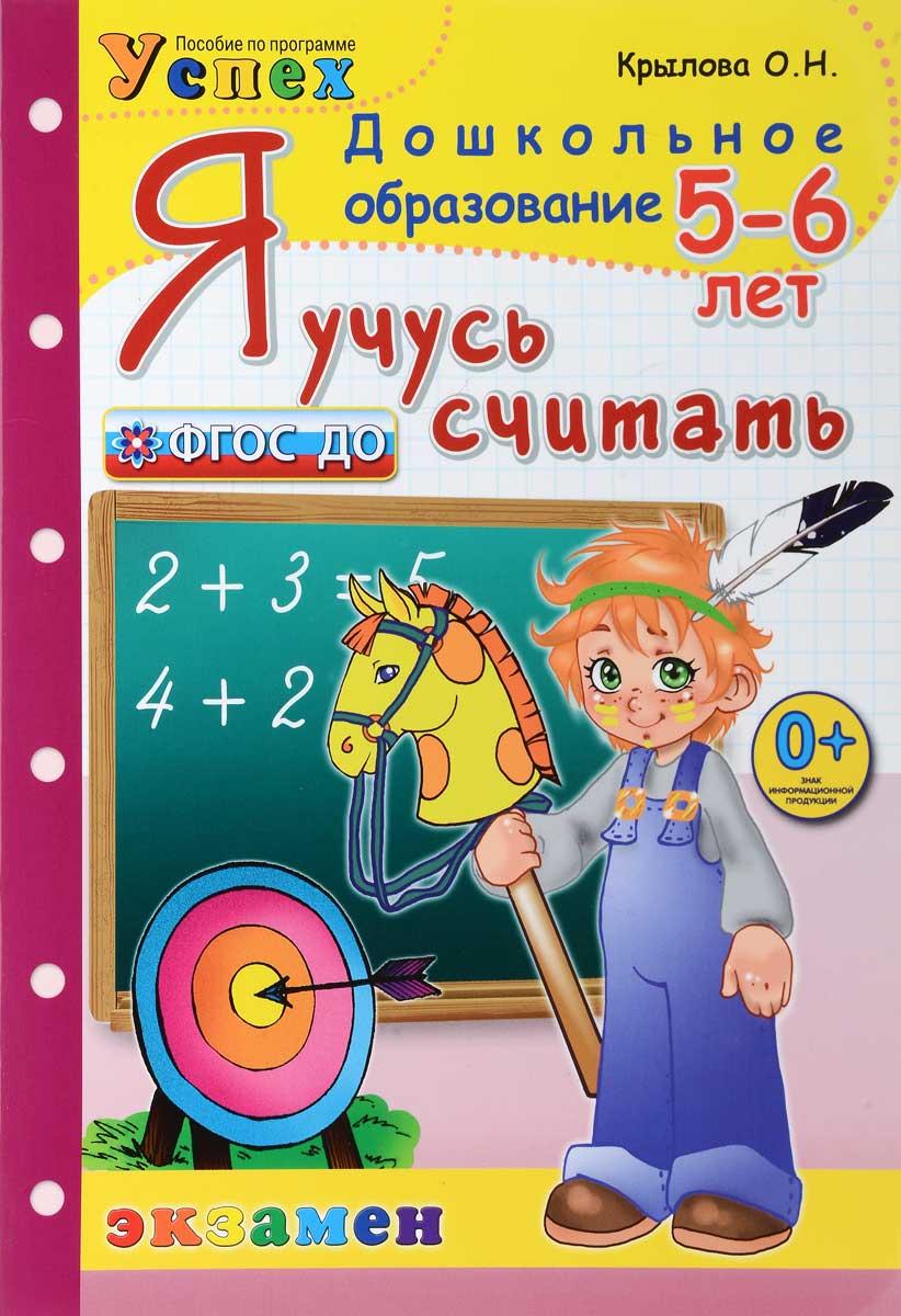 Я учусь считать. 5-6 лет. О. Н. Крылова
