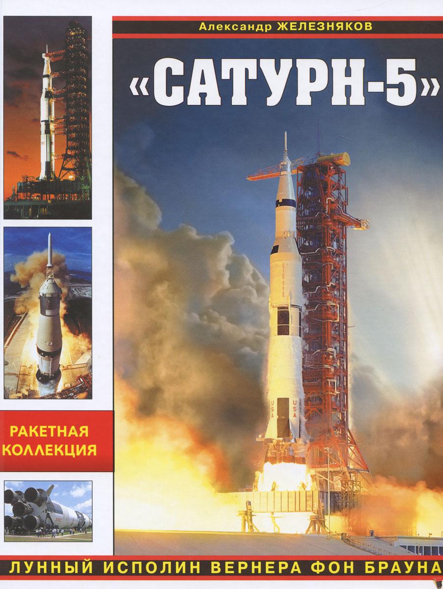 """Книга """"Сатурн-5"""". Лунный исполин Вернера Фон Брауна. Александр Железняков"""