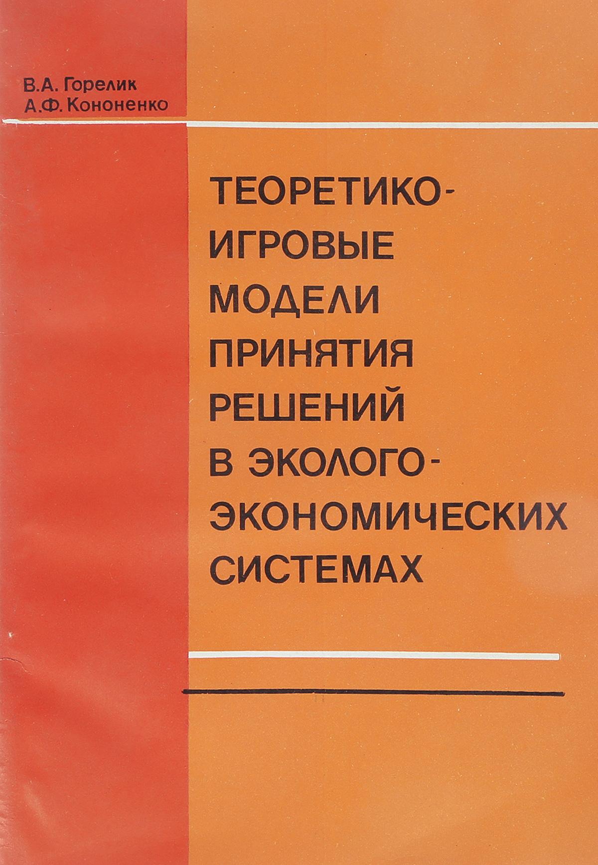 В.А. Горелик, А.Ф. Кононенко Теоретико-игровые модели принятия решений в эколого-экономических системах
