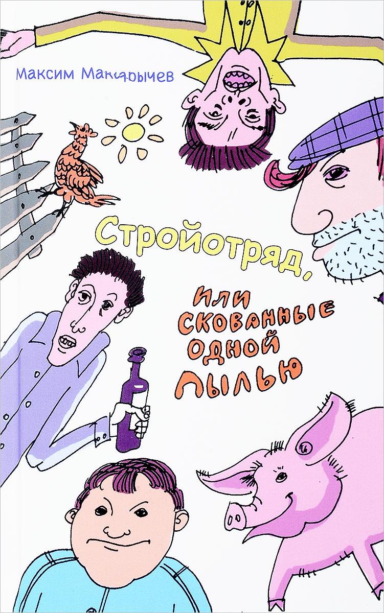 Максим Макарычев Стройотряд, или Скованные одной пылью максим макарычев александр тихонов