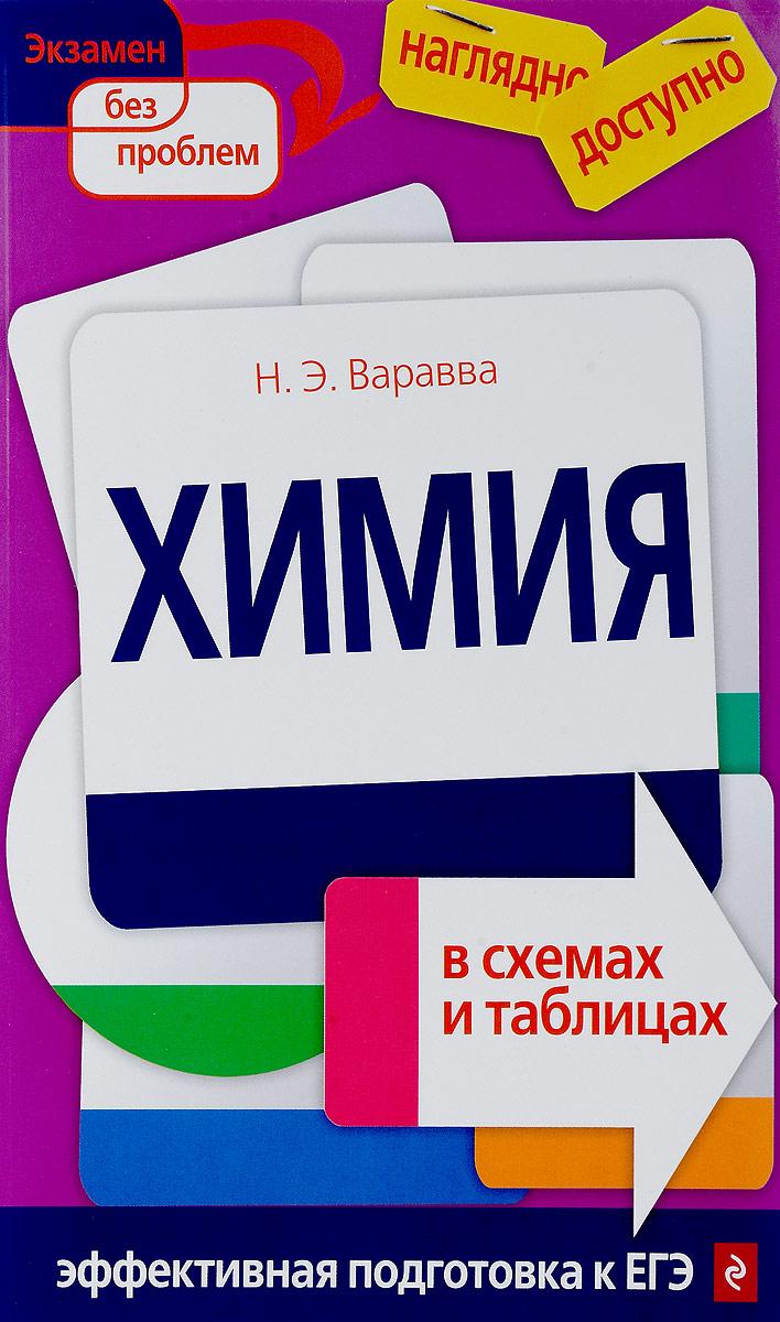 Н. Э. Варавва Химия в схемах и таблицах