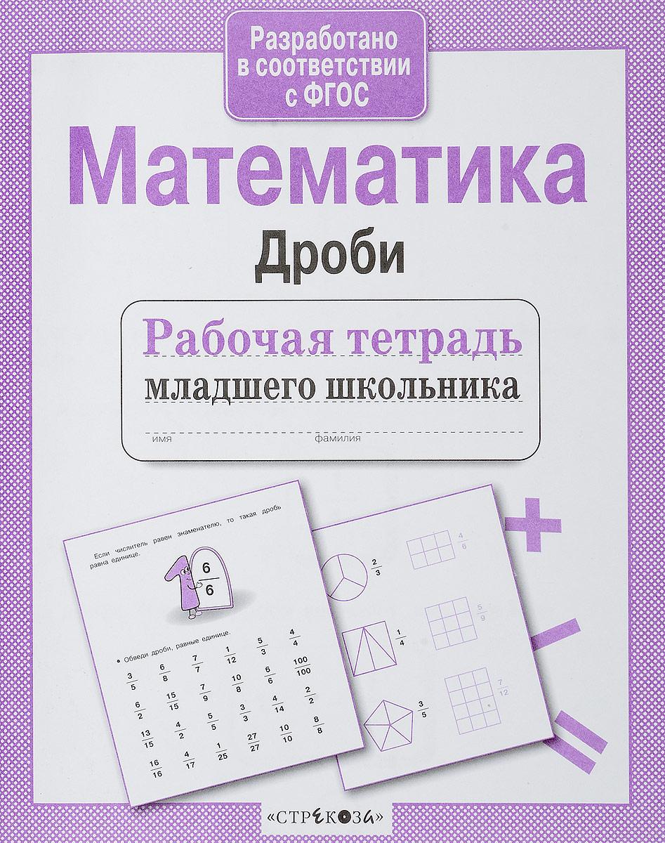 Математика. Дроби. Л. Маврина