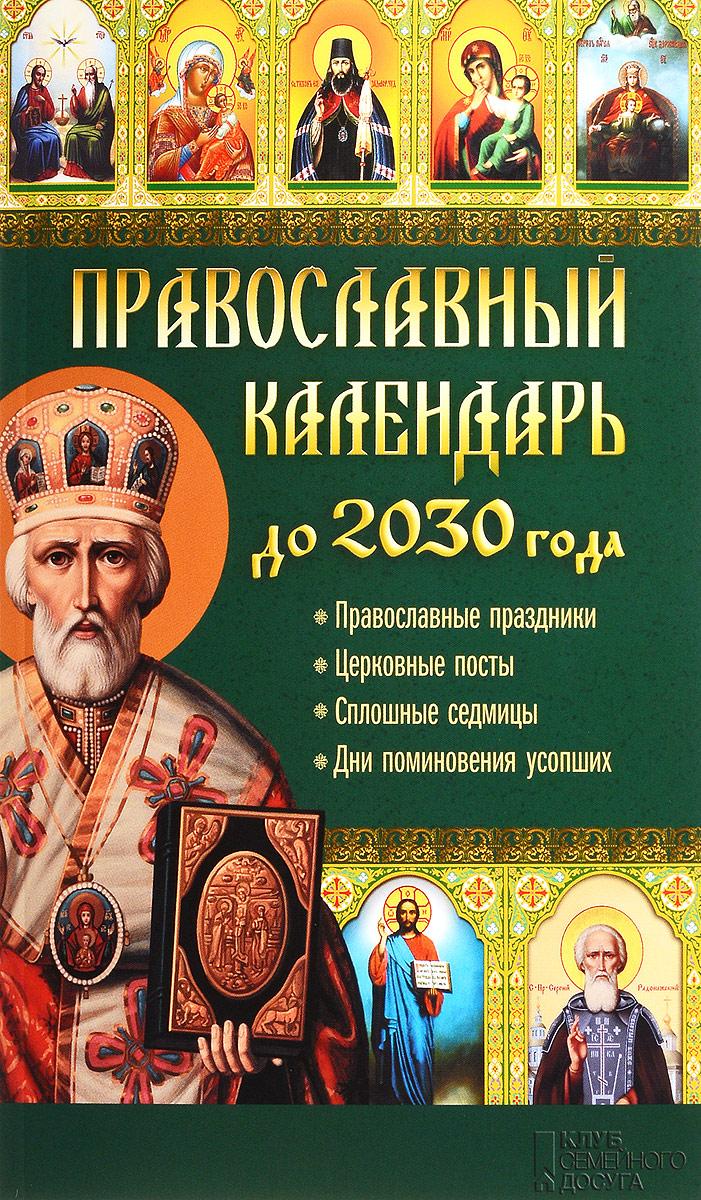 Православный календарь до 2030 года